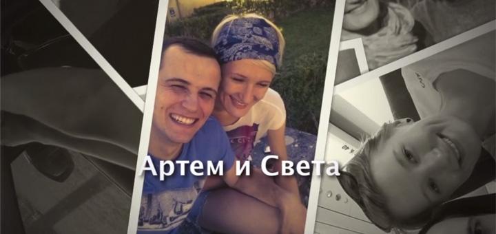 Svetlana and Artyom